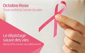 حملة للفحص المبكّر لسرطان الثدي لكل عاملاتها