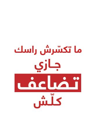 <BR><strong>جازي</strong> MILLENIUM</BR>