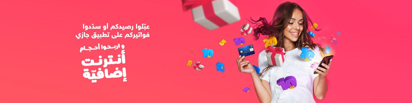 E-Payement BONUS